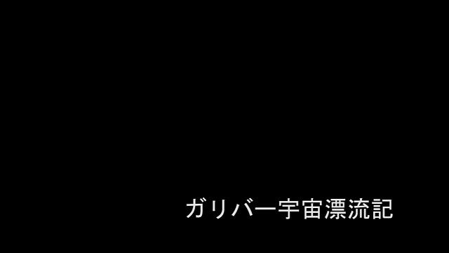 ガリバー宇宙漂流記_01206
